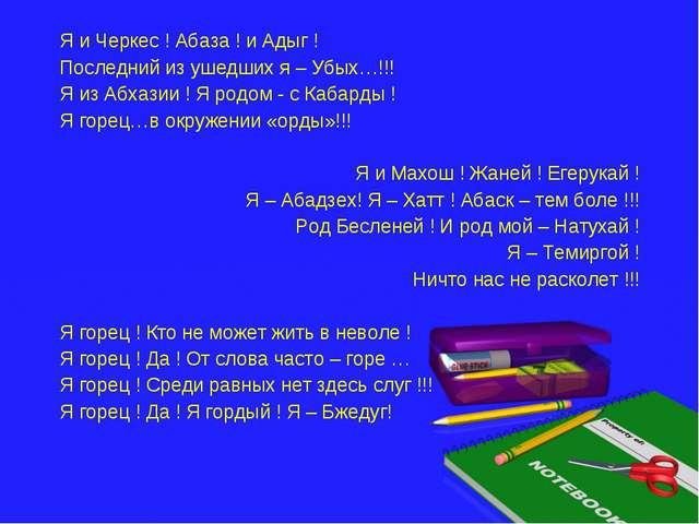 Я и Черкес ! Абаза ! и Адыг ! Последний из ушедших я – Убых…!!! Я из Абхазии...