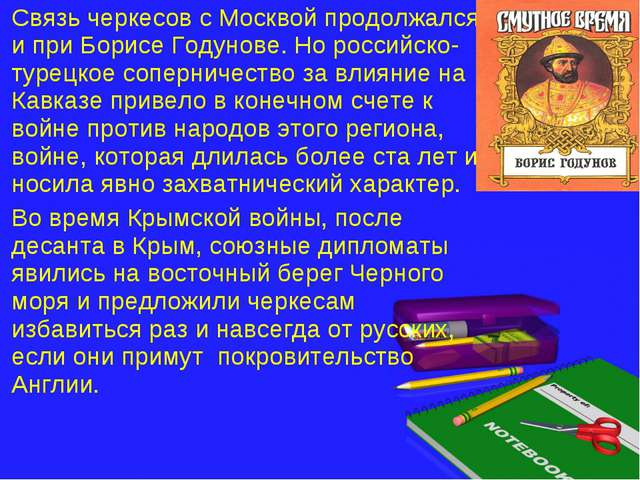 Связь черкесов с Москвой продолжался и при Борисе Годунове. Но российско-туре...