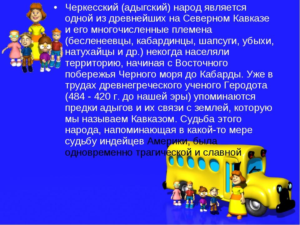 Черкесский (адыгский) народ является одной из древнейших на Северном Кавказе...