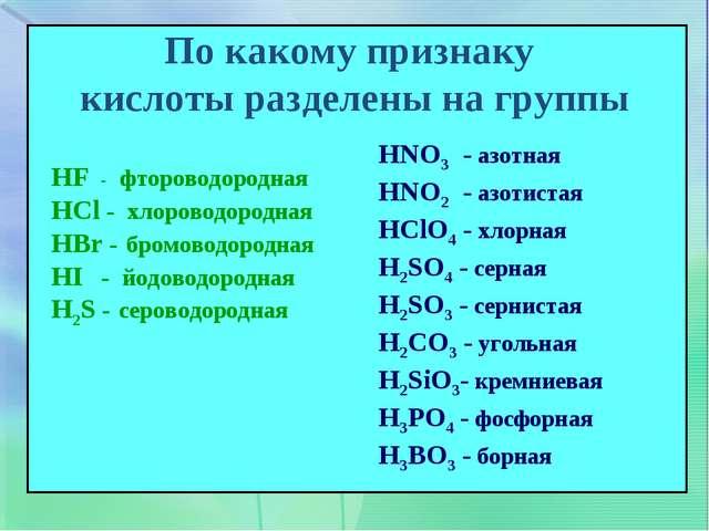 По какому признаку кислоты разделены на группы HF - фтороводородная HCl - хло...