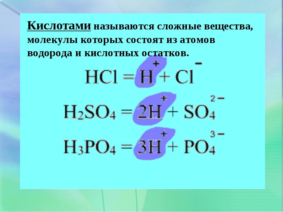 Кислотами называются сложные вещества, молекулы которых состоят из атомов вод...