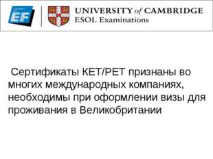 Сертификаты КЕТ/РЕТ признаны во многих международных компаниях, необходимы п