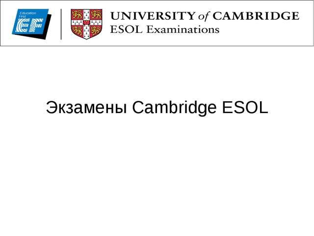 Экзамены Cambridge ESOL