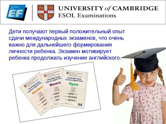 Дети получают первый положительный опыт сдачи международных экзаменов, что оч...