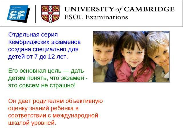 Отдельная серия Кембриджских экзаменов создана специально для детей от 7 до 1...