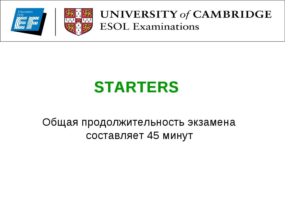 STARTERS Общая продолжительность экзамена составляет 45 минут