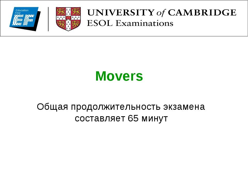 Movers Общая продолжительность экзамена составляет 65 минут