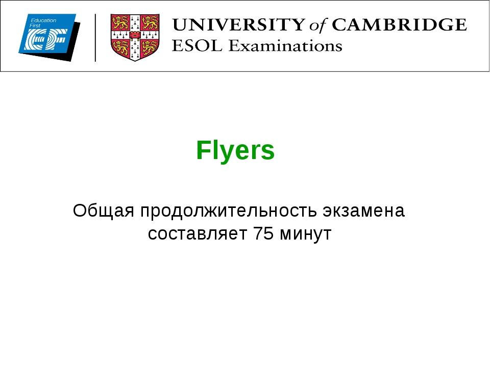 Flyers Общая продолжительность экзамена составляет 75 минут