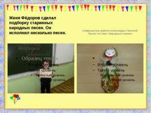 Женя Фёдоров сделал подборку старинных народных песен. Он исполнил несколько