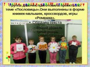 Группа девочек приготовила проекты по теме «Пословицы».Они выполнены в форме