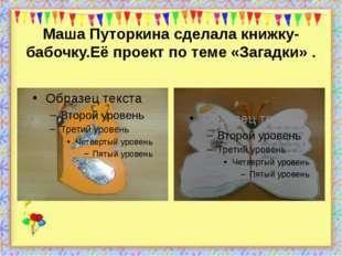 Маша Путоркина сделала книжку-бабочку.Её проект по теме «Загадки» . http://ai