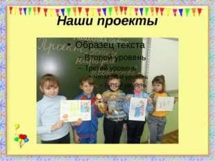 Наши проекты http://aida.ucoz.ru