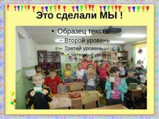 Это сделали МЫ ! http://aida.ucoz.ru