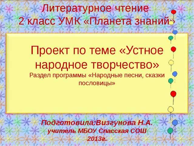 Литературное чтение 2 класс УМК «Планета знаний» Проект по теме «Устное народ...