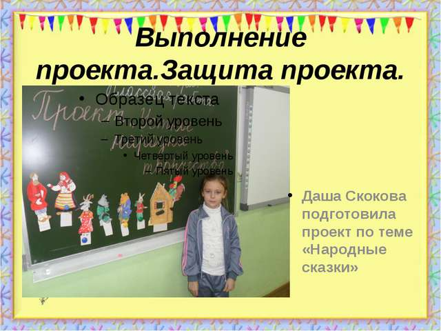 Выполнение проекта.Защита проекта. Даша Скокова подготовила проект по теме «Н...