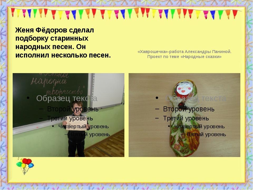 Женя Фёдоров сделал подборку старинных народных песен. Он исполнил несколько...