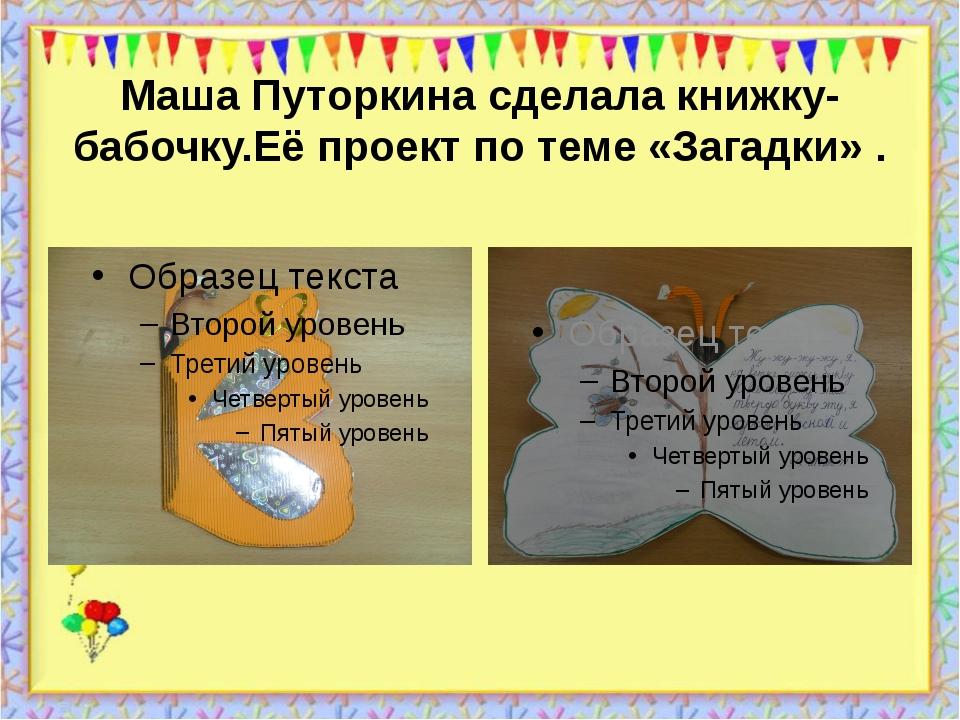 Маша Путоркина сделала книжку-бабочку.Её проект по теме «Загадки» . http://ai...