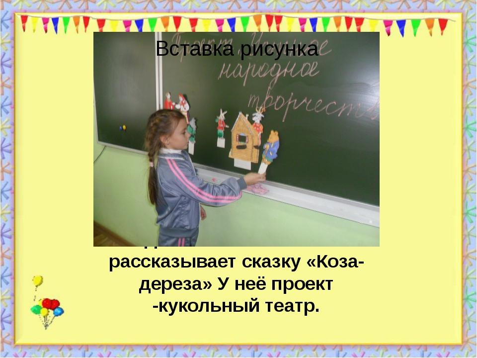 Даша показывает и рассказывает сказку «Коза-дереза» У неё проект -кукольный т...