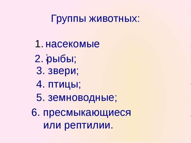 Группы животных: насекомые; 2. рыбы; 4. птицы; 3. звери; 5. земноводные; 6. п...