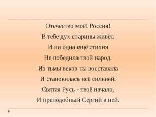Отечество моё! Россия! В тебе дух старины живёт. И ни одна ещё стихия Не побе