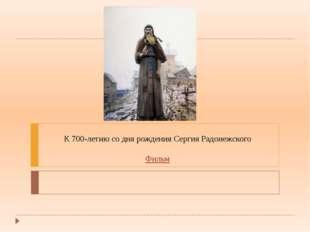 К 700-летию со дня рождения Сергия Радонежского Фильм