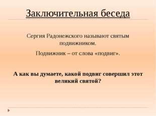 Заключительная беседа Сергия Радонежского называют святым подвижником. Подвиж