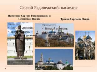 Сергий Радонежский: наследие Памятник Сергию Радонежскому в Сергиевом Посаде