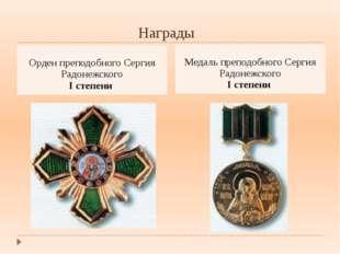 Награды Орден преподобного Сергия Радонежского I степени Медаль преподобногоС
