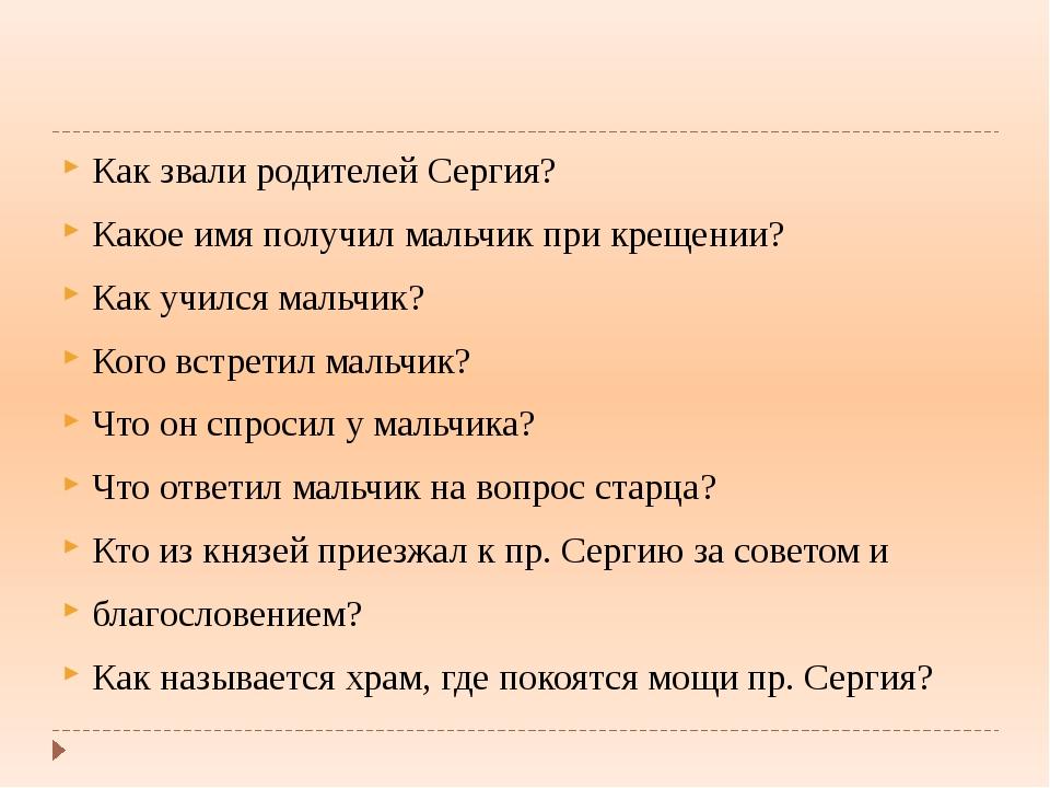 Как звали родителей Сергия? Какое имя получил мальчик при крещении? Как училс...