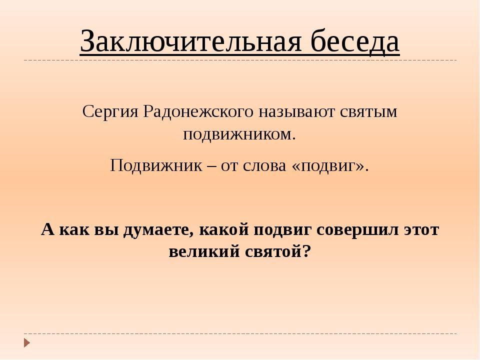 Заключительная беседа Сергия Радонежского называют святым подвижником. Подвиж...