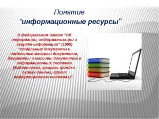"""Понятие """"информационные ресурсы"""" В федеральном Законе """"Об информации, информа"""