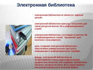 Электронная библиотека  электронная библиотека не является единым целым;