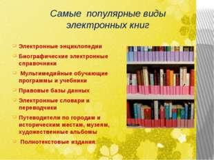 Самые популярные виды электронных книг Электронные энциклопедии Биографическ