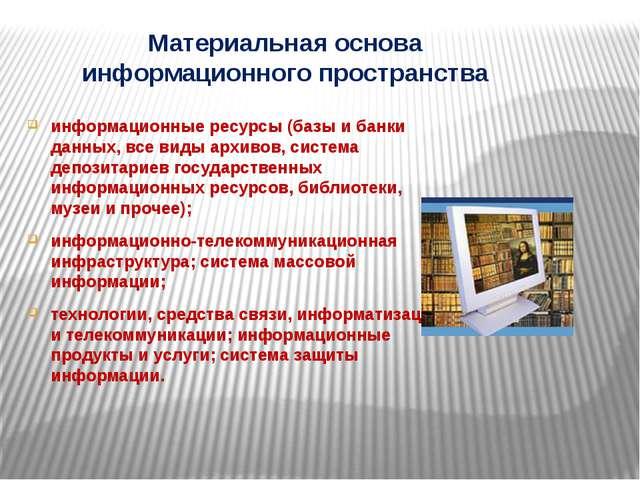 Материальная основа информационного пространства информационные ресурсы (базы...