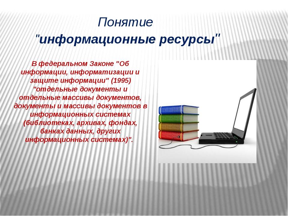 """Понятие """"информационные ресурсы"""" В федеральном Законе """"Об информации, информа..."""