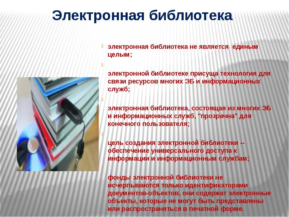 Электронная библиотека  электронная библиотека не является единым целым;...