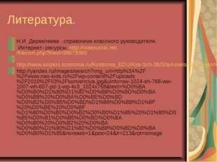 Литература. Н.И. Дереклеева . справочник классного руководителя. Интернет- ре