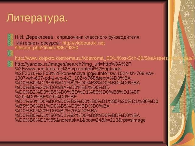 Литература. Н.И. Дереклеева . справочник классного руководителя. Интернет- ре...