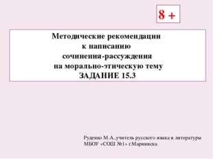 Методические рекомендации к написанию сочинения-рассуждения на морально-этиче