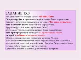 ЗАДАНИЕ 15.3 Как Вы понимаете значение слова МУЖЕСТВО? Сформулируйте и проком
