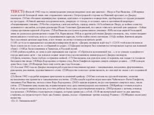 ТЕКСТ(1)Весной 1942 года по ленинградским улицам медленно шли две девочки –Н