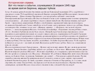 Историческая справка. Вот что писал о событии, случившемся 26 апреля 1945 год