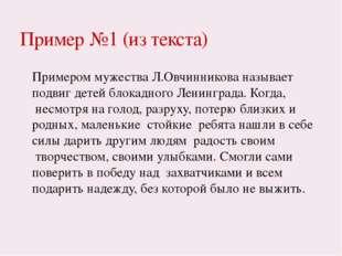 Примером мужества Л.Овчинникова называет подвиг детей блокадного Ленинграда.