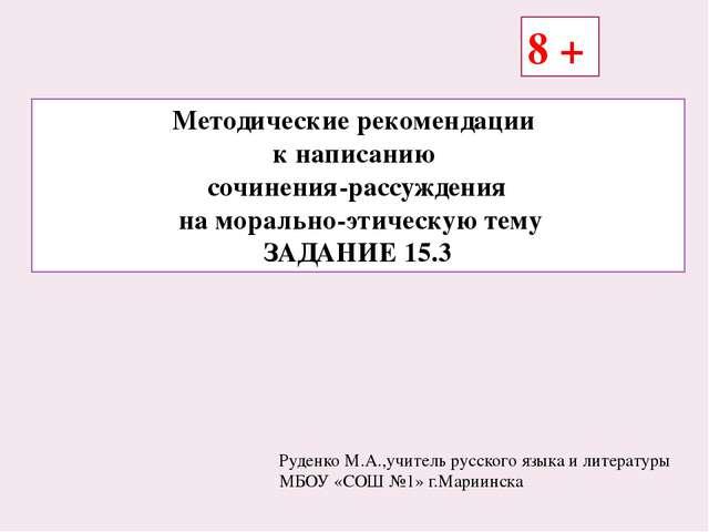 Методические рекомендации к написанию сочинения-рассуждения на морально-этиче...