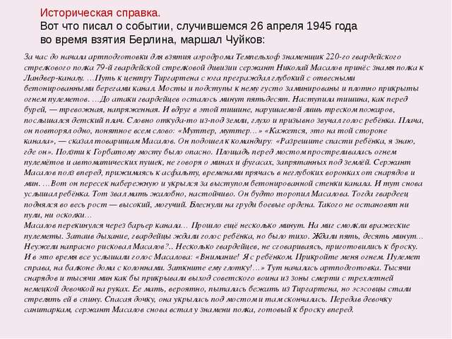Историческая справка. Вот что писал о событии, случившемся 26 апреля 1945 год...