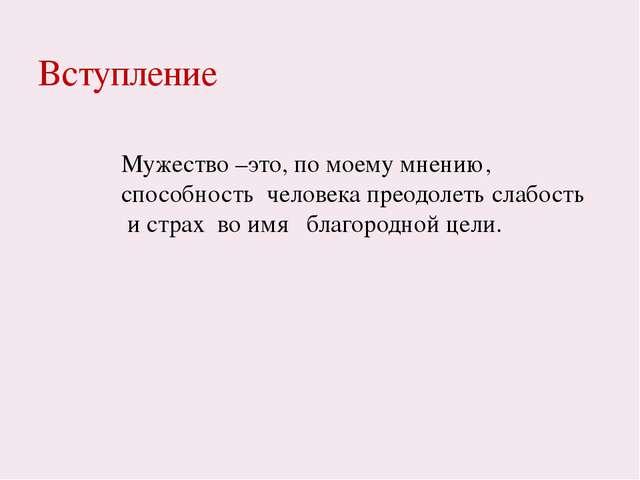 Вступление Мужество –это, по моему мнению, способность человека преодолеть сл...
