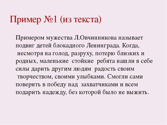Примером мужества Л.Овчинникова называет подвиг детей блокадного Ленинграда....