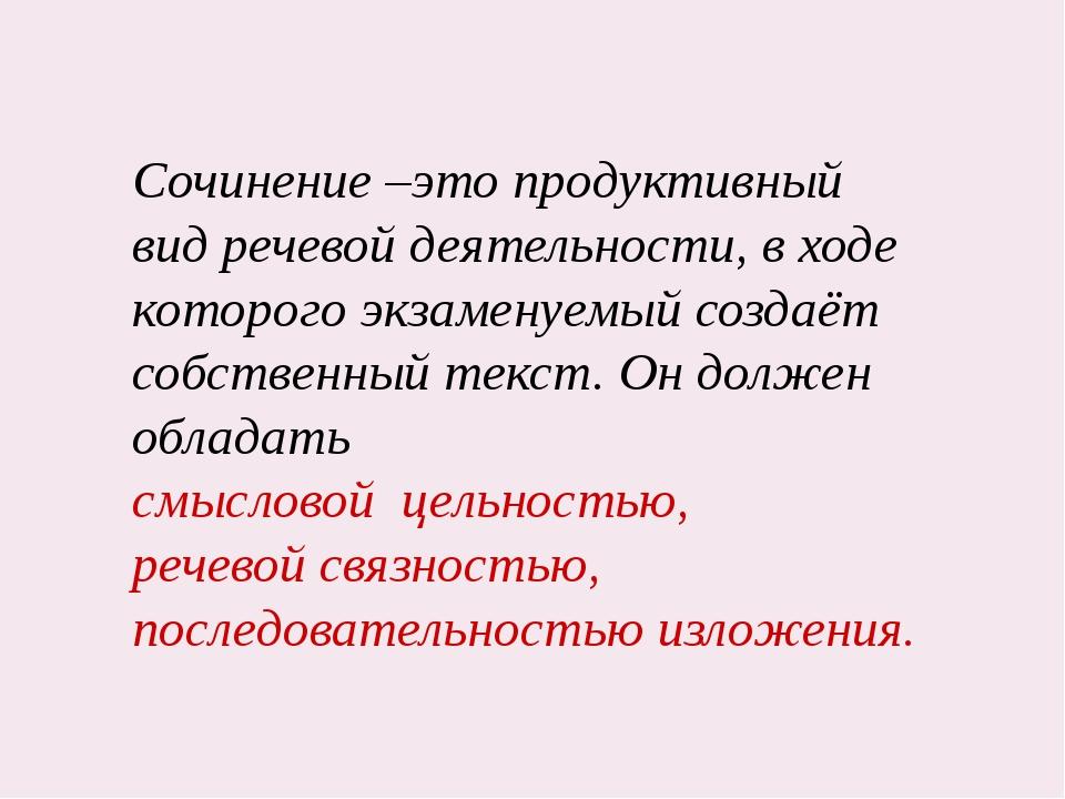 Сочинение –это продуктивный вид речевой деятельности, в ходе которого экзамен...