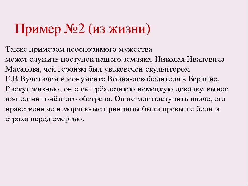 Пример №2 (из жизни) Также примером неоспоримого мужества может служить посту...