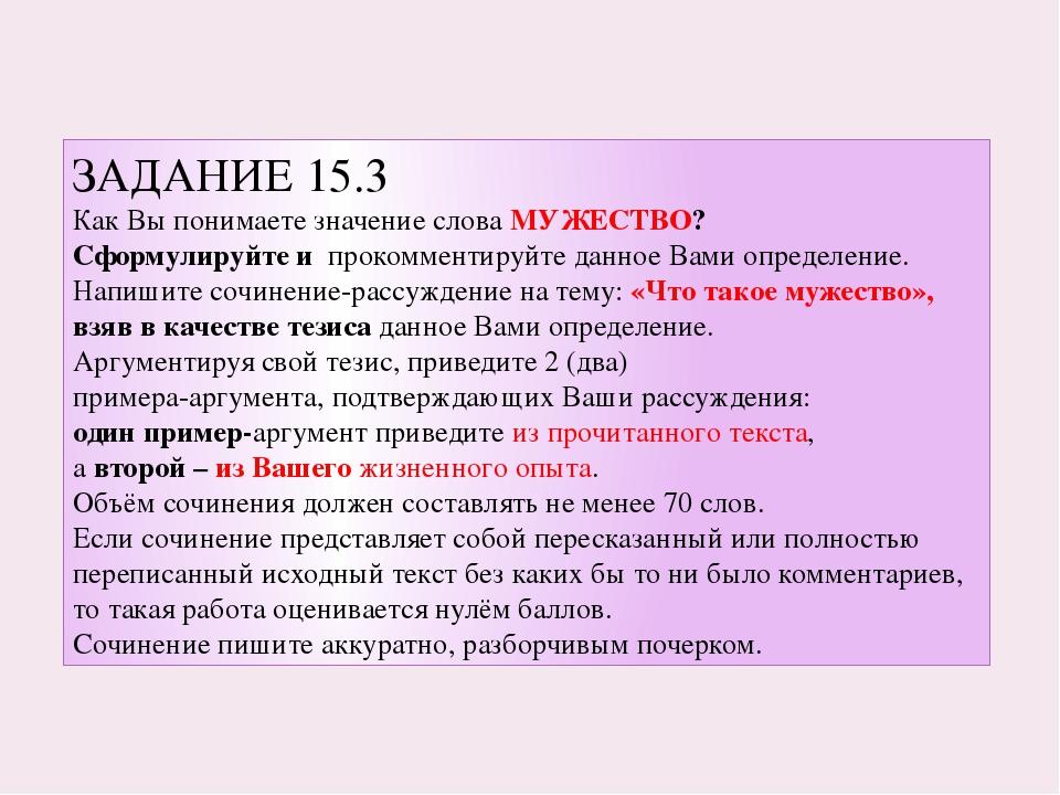 ЗАДАНИЕ 15.3 Как Вы понимаете значение слова МУЖЕСТВО? Сформулируйте и проком...
